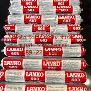 กาวยาแนว โพรียูรีเทน LANKO603