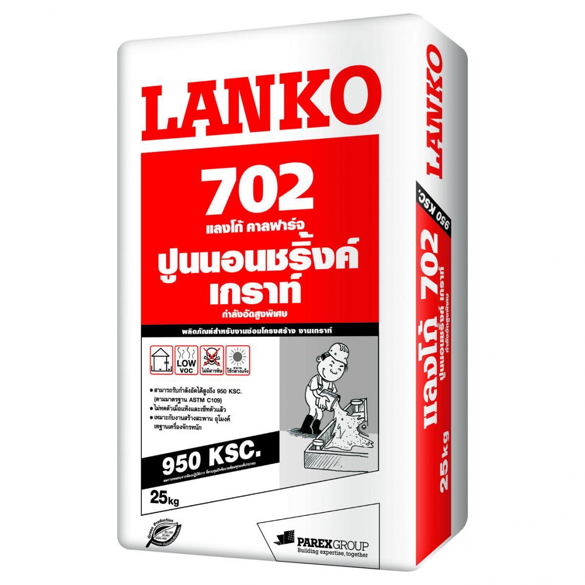 LANKO 702 ปูนนอนชริ้งค์เกราท์ รับกำลังอัดสูงพิเศษ